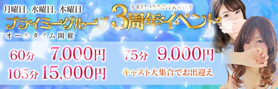 月、水、木曜日限定!60分7000円3周年イベント